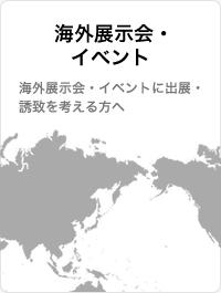 海外展示会・イベント